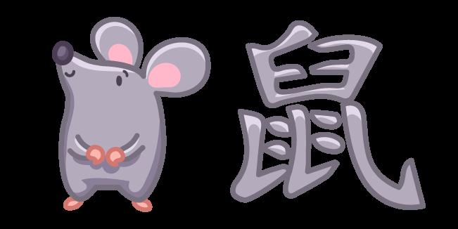 Cute Chinese Zodiac Sign Rat