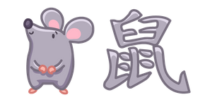 Cute Chinese Zodiac Sign Rat