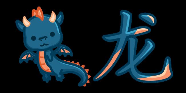 Милый Китайский Знак Зодиака Дракон