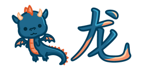 Cute Chinese Zodiac Sign Dragon Curseur