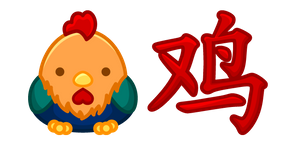 Cute Chinese Zodiac Sign Rooster