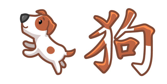 Cute Chinese Zodiac Sign Dog