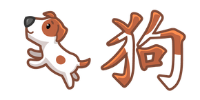Cute Chinese Zodiac Sign Dog Curseur