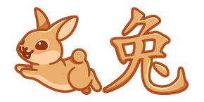 Cute Chinese Zodiac Sign Rabbit Curseur