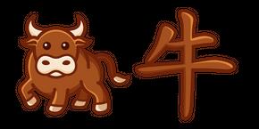Cute Chinese Zodiac Sign Ox Cursor