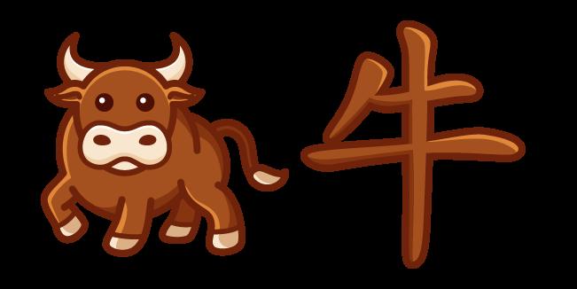 Cute Chinese Zodiac Sign Ox