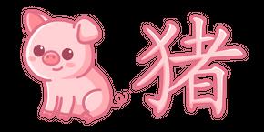 Курсор Милый Китайский Знак Зодиака Свинья