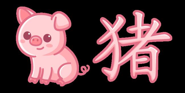 Cute Chinese Zodiac Sign Pig
