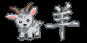 Курсор Милый Китайский Знак Зодиака Коза
