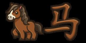 Cute Chinese Zodiac Sign Horse