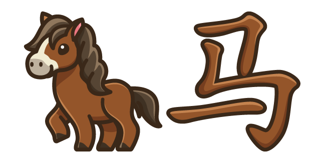 Милый Китайский Знак Зодиака Лошадь