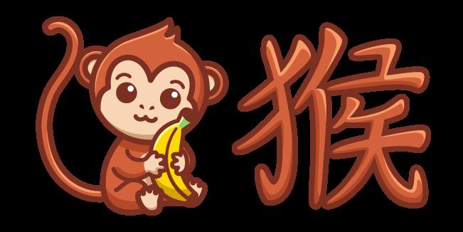Милый Китайский Знак Зодиака Обезьяна